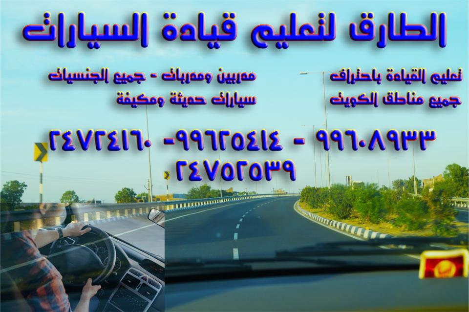تعليم-قيادة-الطارق